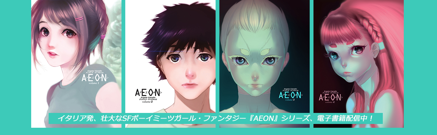 AEON big banner PC